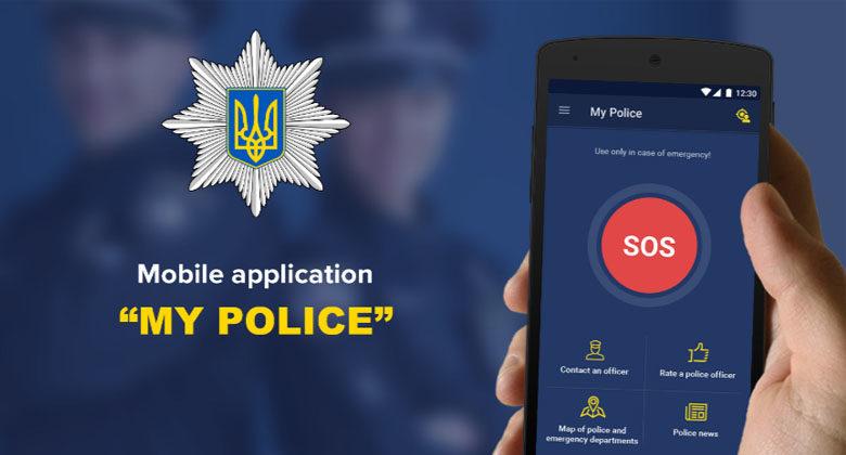Polyakov supports My Police App